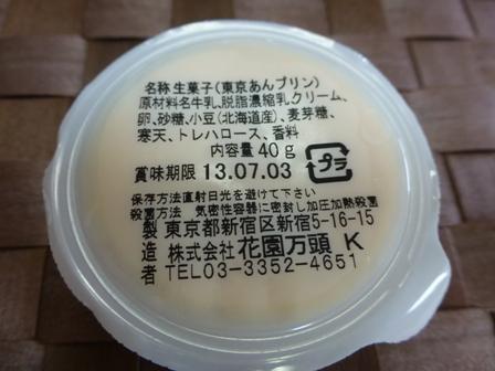 東京お土産20