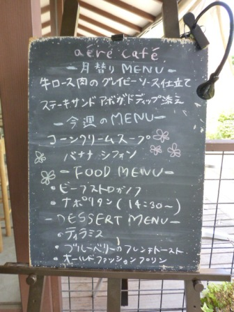 aere cafe(アエレカフェ)6