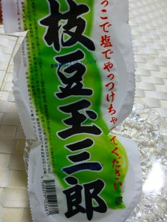 男前豆腐店12