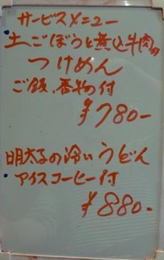 柔製麺11