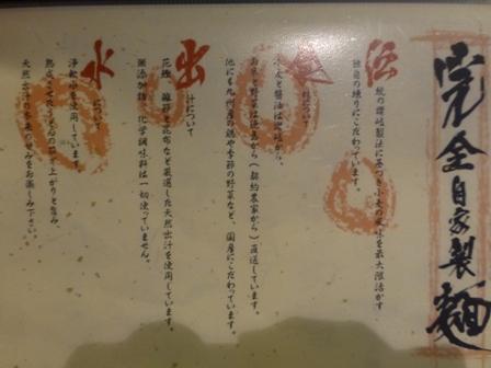 柔製麺12