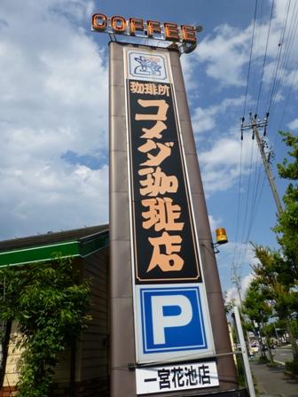 一宮花池店1
