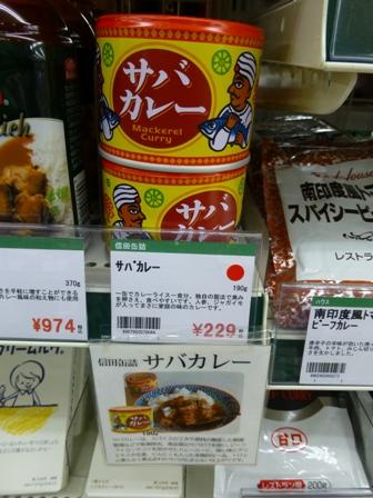 信田缶詰サバカレー1
