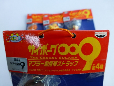 009マフラーストラップ3