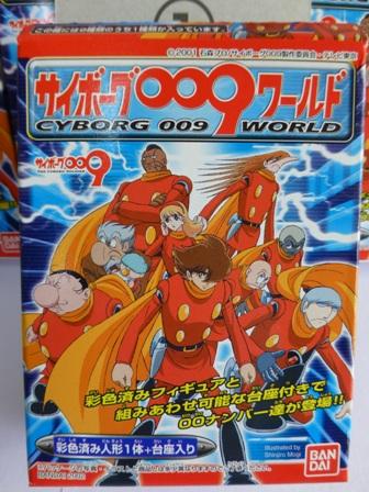 サイボーグ009ワールド2