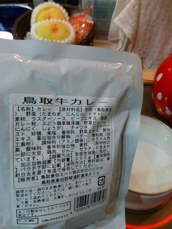 鳥取牛カレー4