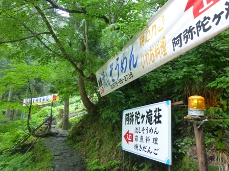あみだが滝荘2
