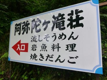 あみだが滝荘3