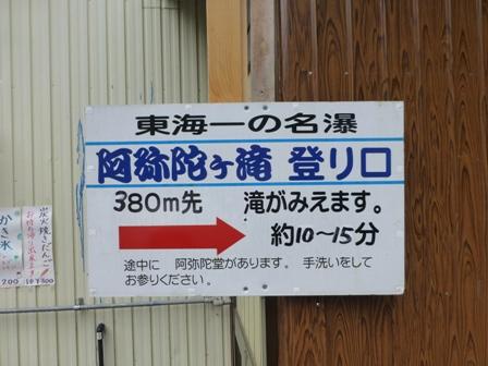 阿弥陀ヶ滝1