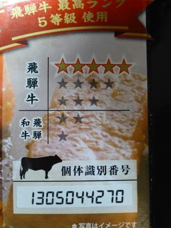 飛騨牛カレー3