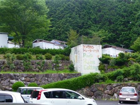 山水園トレーラーハウス8