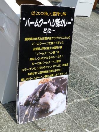 滋賀B級グルメバトル6