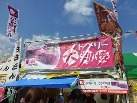 滋賀B級グルメバトル24