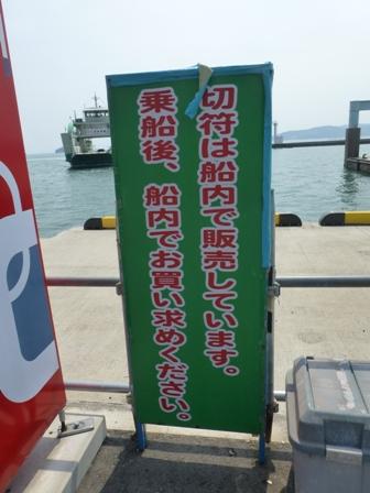 前島フェリー3