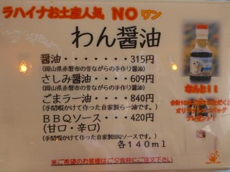 ラハイナお食事編12