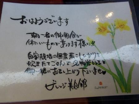 ビレッジ美合館お食事編13