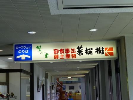 太龍寺ロープウェイ33