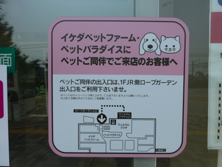 イオン茨木店2