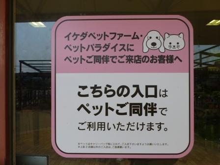 イオン茨木店3