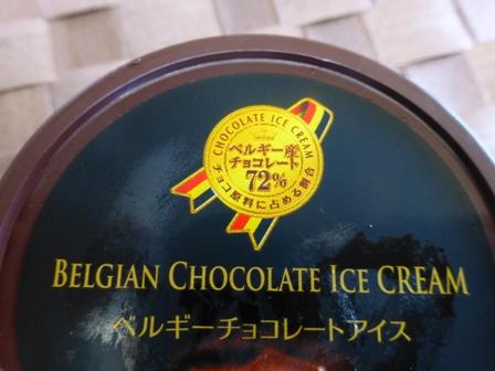 ベルギーチョコレートアイス6