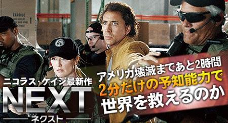 NEXT -ネクスト-1
