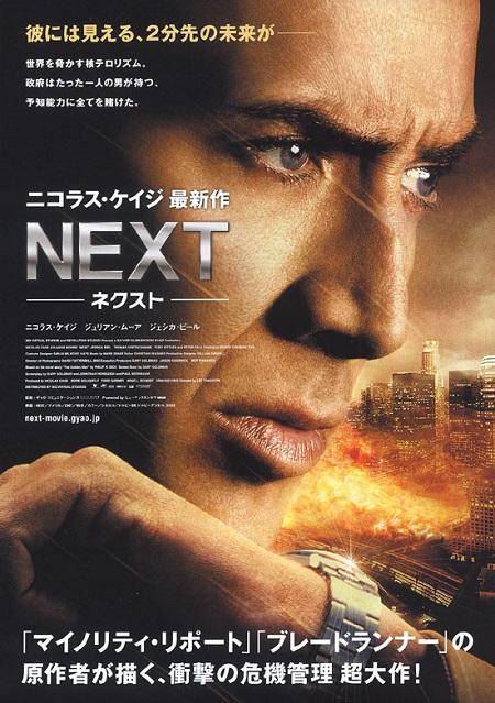 NEXT -ネクスト-2