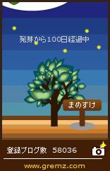 グリムス0920
