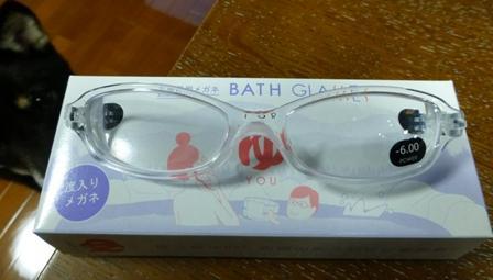 お風呂用メガネ5