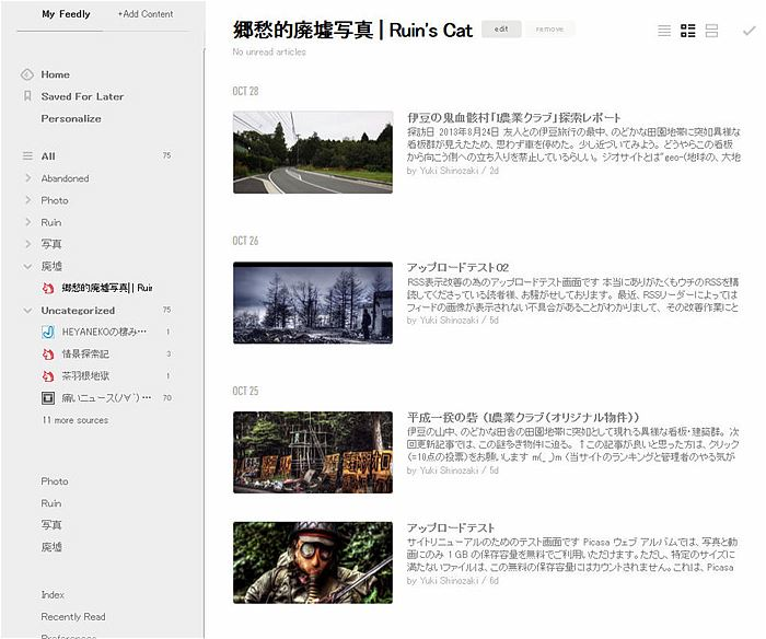 Feedly_全体表示