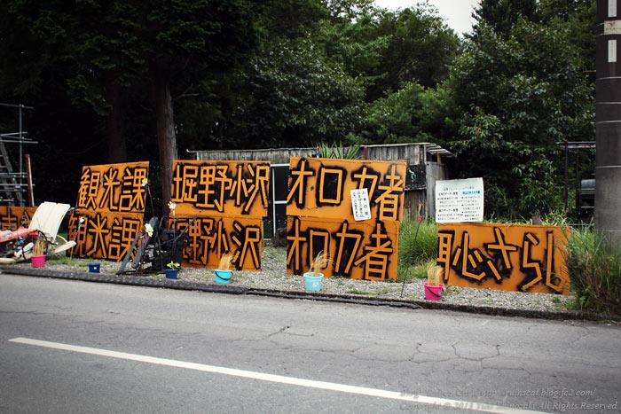 池農業クラブ「伊豆の鬼血骸村」_観光課 堀野小沢 オロカ者 恥さらし