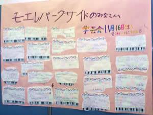 moere_gakugeikai_20131116_7.jpg
