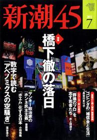 新潮45(7月号)