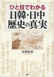 日韓・日中歴史の真実