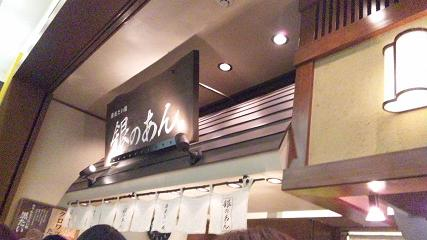 クロワッサン鯛焼き@銀のあん