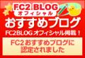 FC2一押しバナー赤縮小