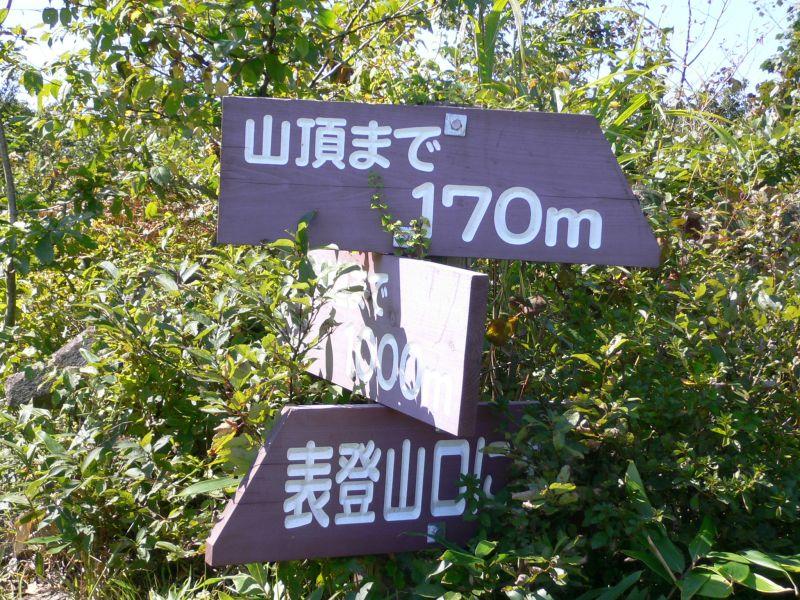 山頂直前標識