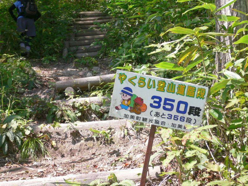 706段階段の通過看板