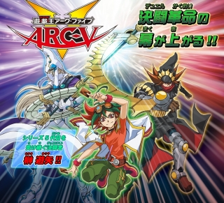 yugioh-arc-v-keyvisual-trimed-logo.jpg