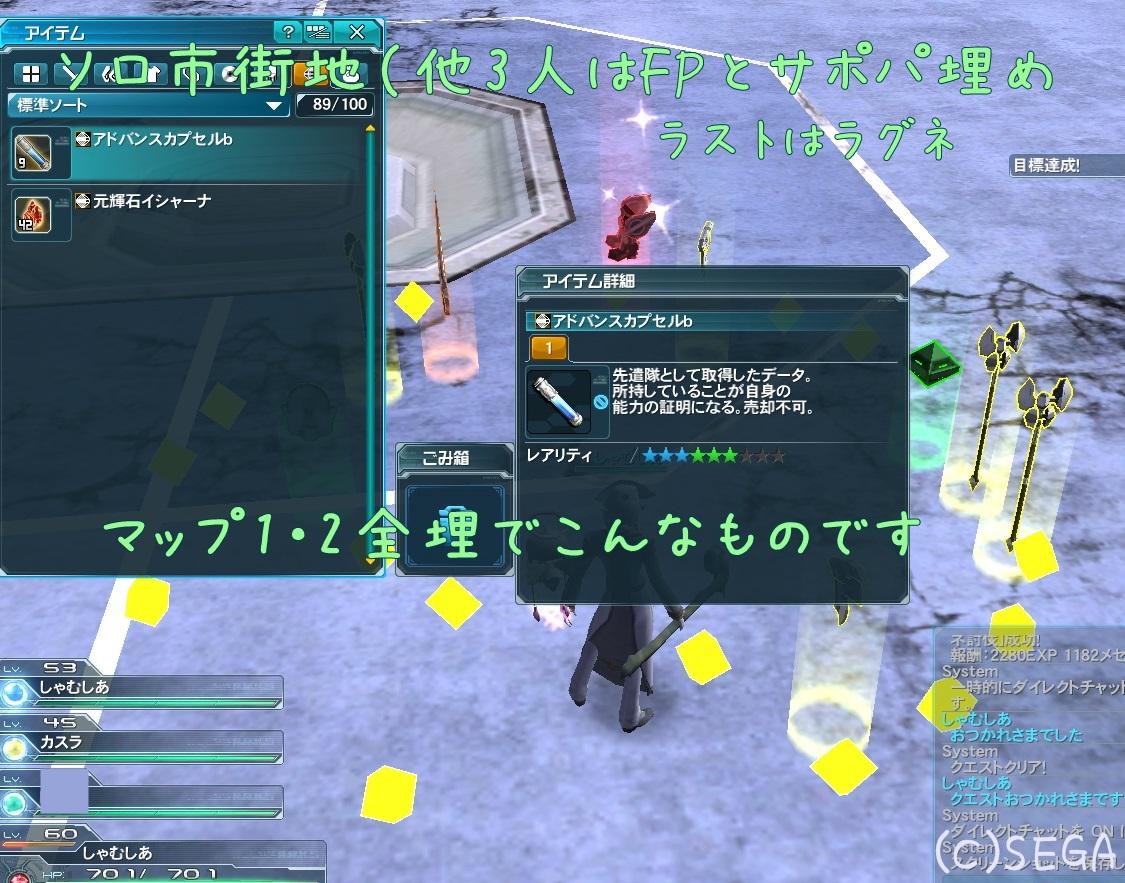 pso20130803_085145_001.jpg
