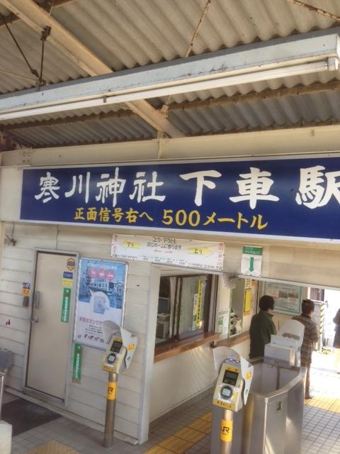 samukawa_eki.jpeg