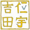 仁宇(ニュー)