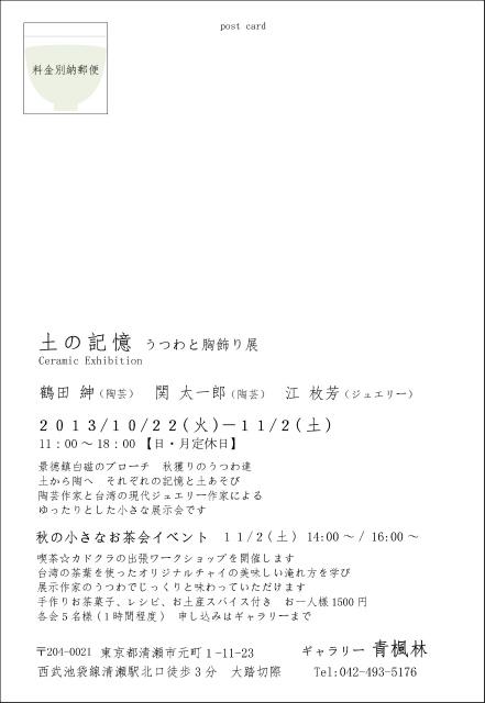 20131029112156dbc.jpg