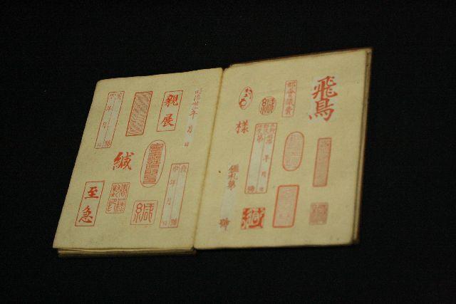 明治時代の封緘印