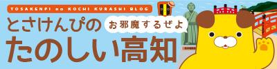 tanoshi_kochi.jpg