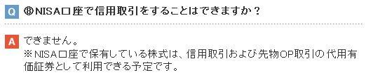松井証券のNISAは代用有価証券になる