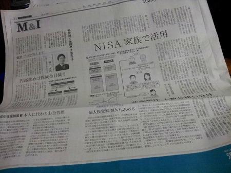 日経新聞M&I記事NISA家族で活用
