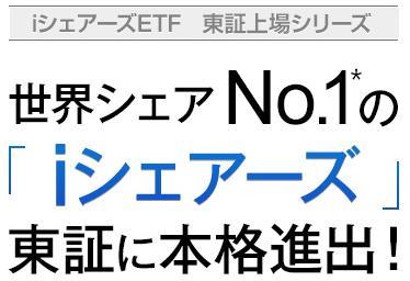 iシェアーズ 東証に本格進出!