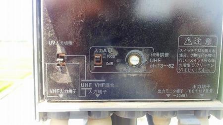 アンテナブースター1