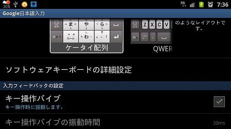 Google日本語入力12