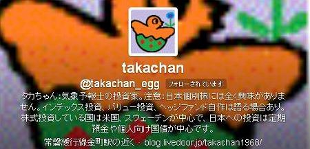 タカちゃんさん